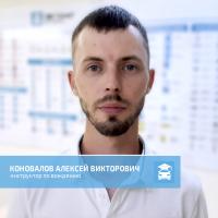 Коновалов Алексей