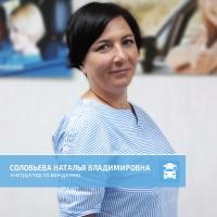 Соловьева1
