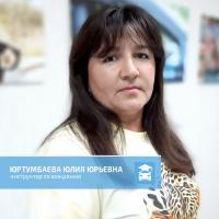 Юртумбаева1